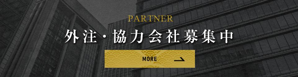 banner_partner