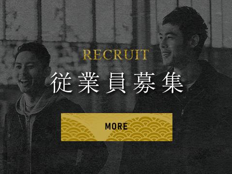 banner_small_recruit